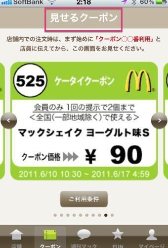 th_スクリーンショット 2014-10-25 1.26.34