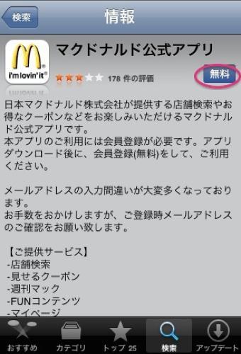 th_スクリーンショット 2014-10-24 20.37.21