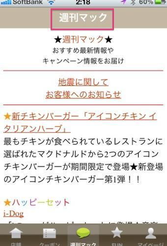 th_スクリーンショット 2014-10-25 1.26.17