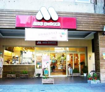 th_Taiwan_Mos_Burger_Zhonghwa_Store-1