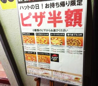 th_20130213_PizzaHut-001