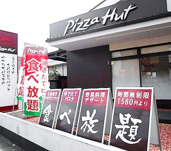th_PIZZAHUT_NATURAL_FUJIMINO_TEN_001