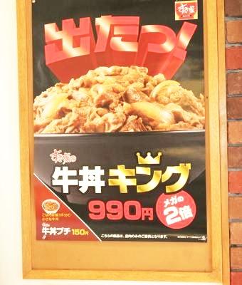 th_牛丼